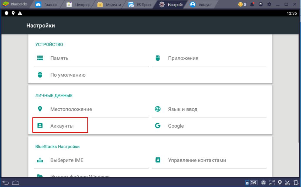 Как сменить аккаунт в Блюстакс?