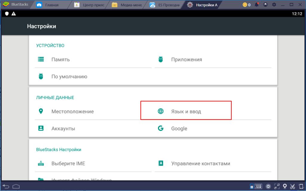 Почему в BlueStacks не переключает язык?